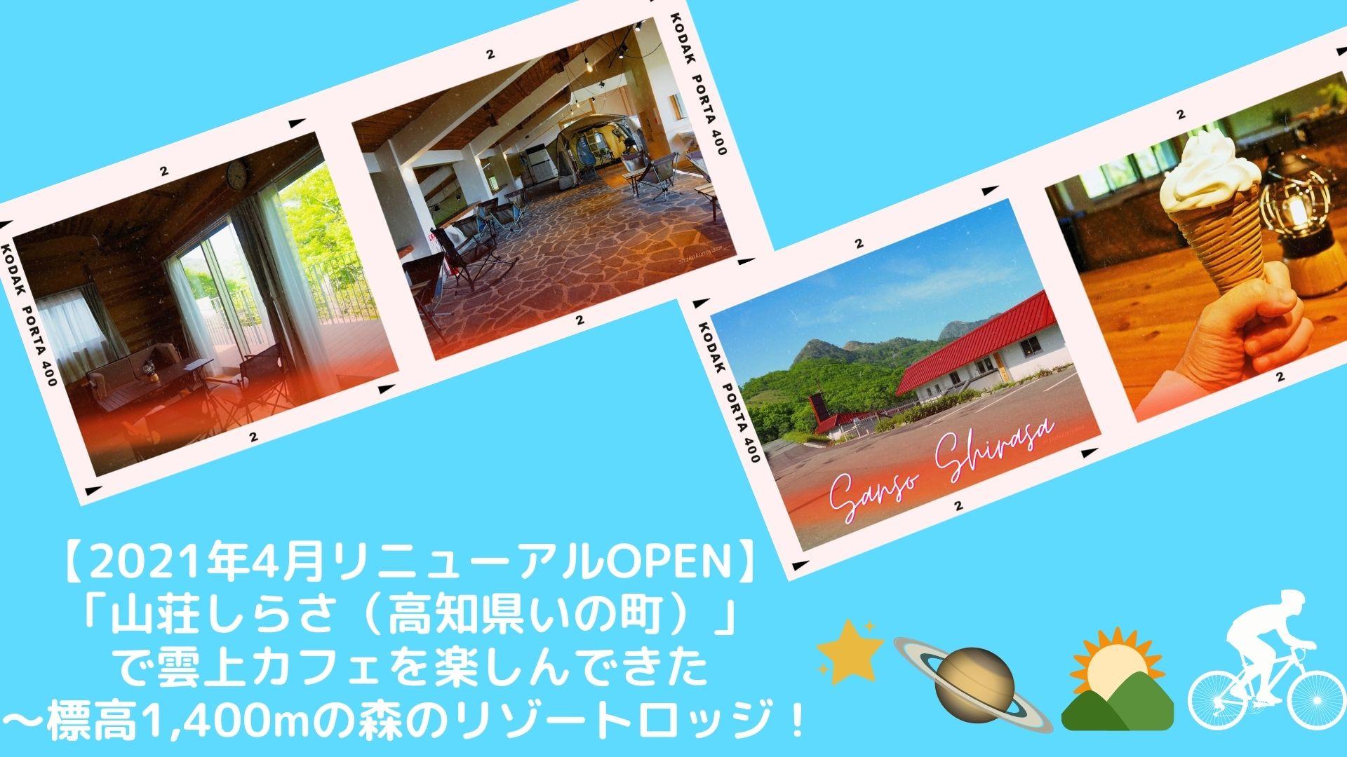 【2021年4月リニューアルOPEN】「山荘しらさ(高知県いの町)」で雲上カフェを楽しんできた〜標高1,400mの森のリゾートロッジ!