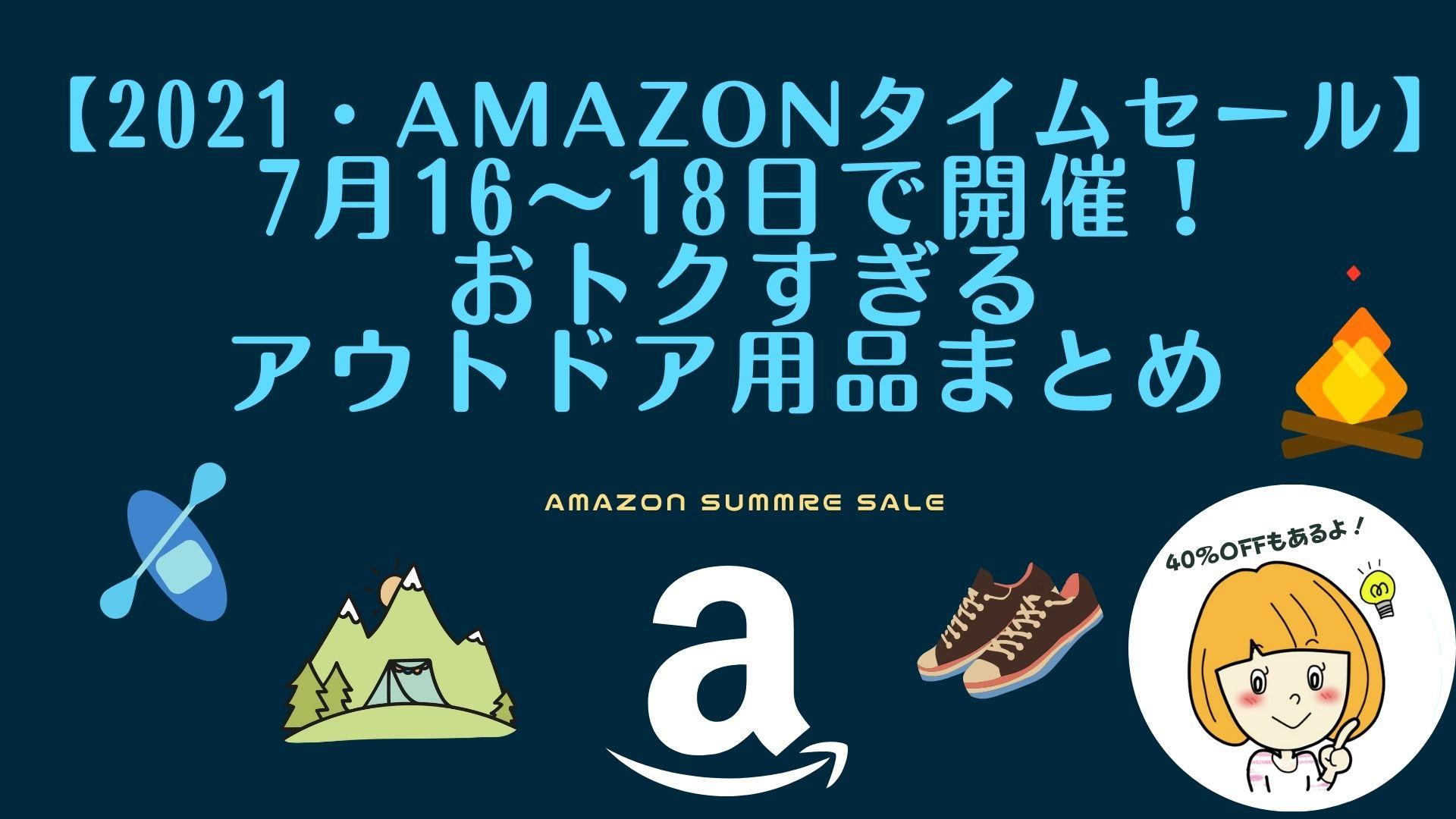 【2021・Amazonタイムセール】7月16・17日で開催!おトクすぎるアウトドア用品まとめ | 四国の山.com