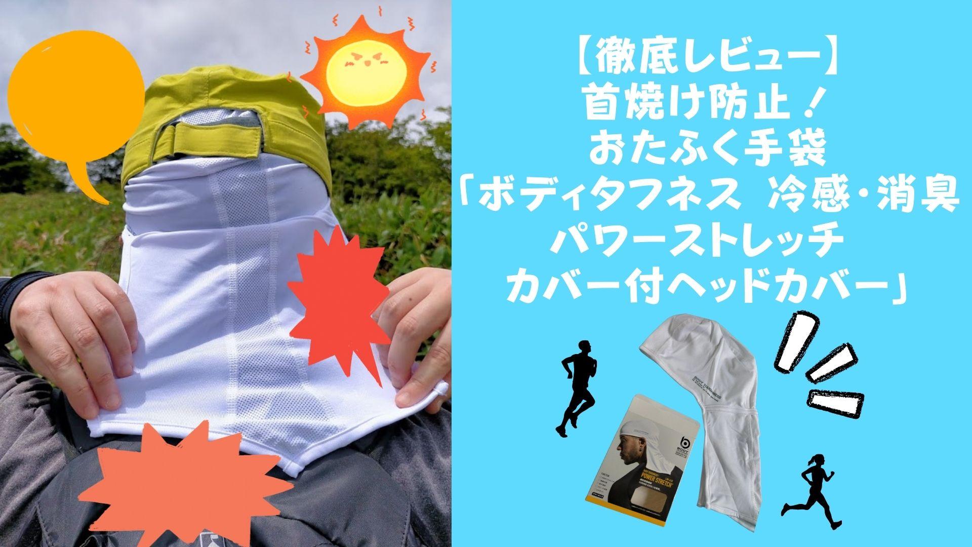 【徹底レビュー】首焼け防止!おたふく手袋 「ボディタフネス 冷感・消臭 パワーストレッチ カバー付ヘッドカバー」