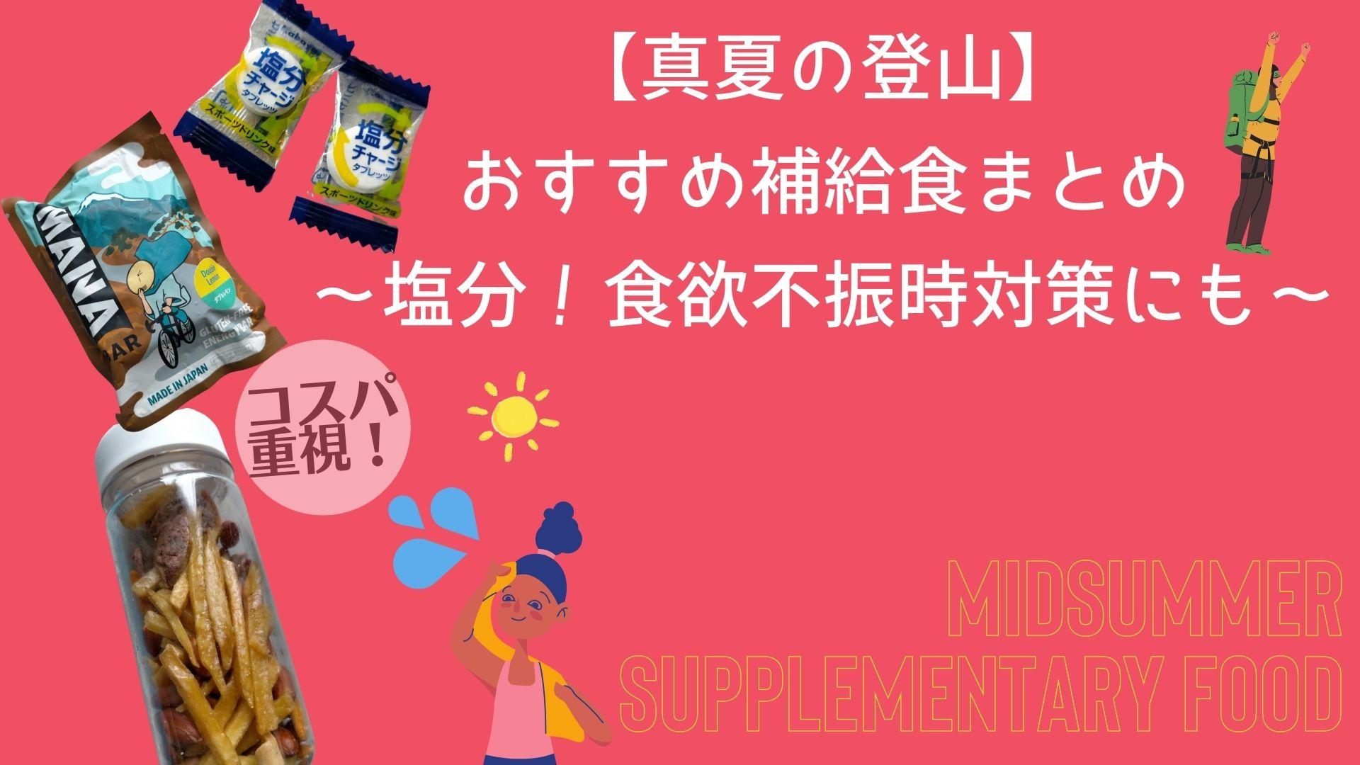 【真夏の登山】おすすめ補給食5選〜塩分!食欲不振時対策にも〜