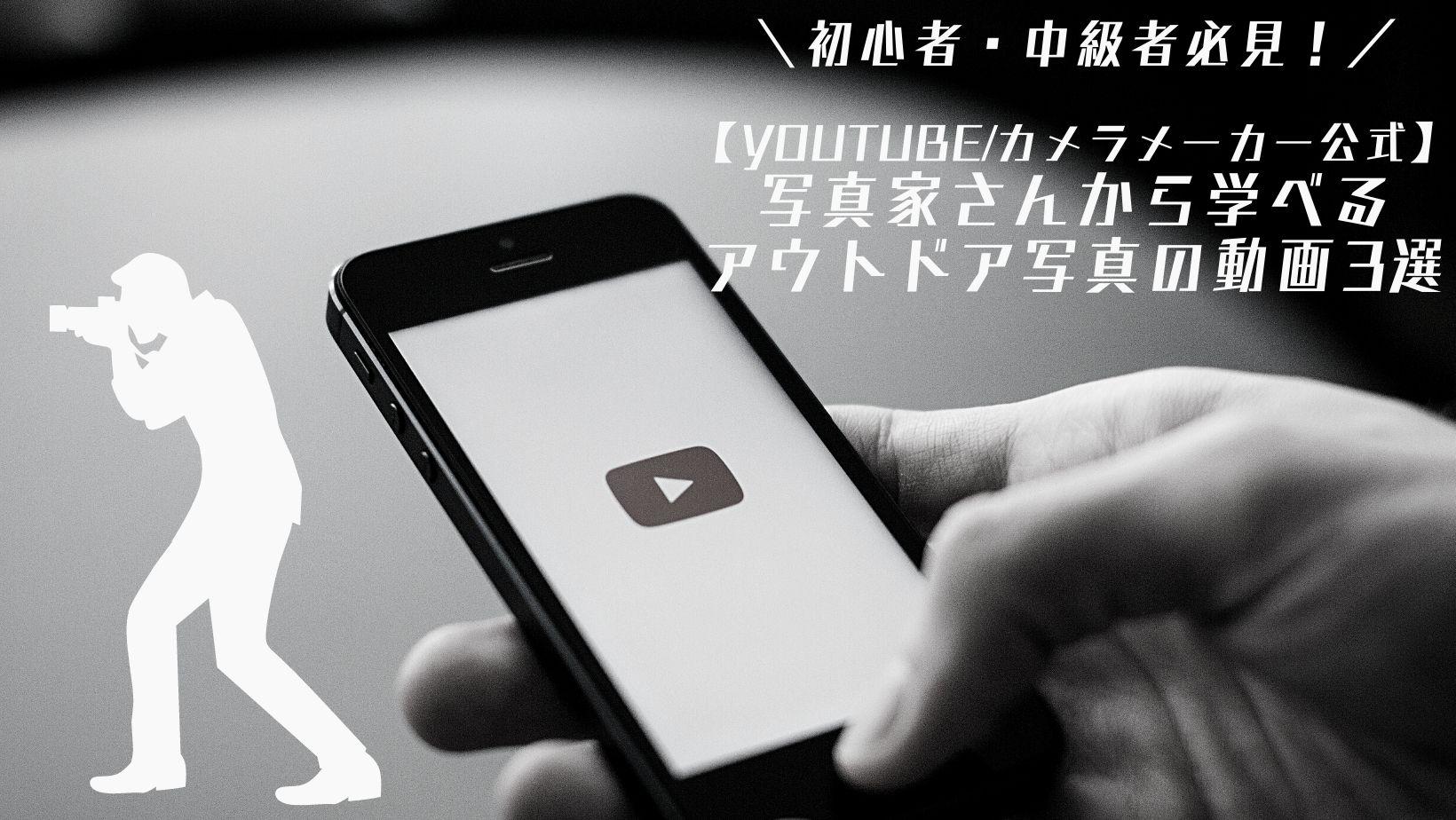【YouTube/カメラメーカー公式】写真家さんから学べるアウトドア写真の動画3選