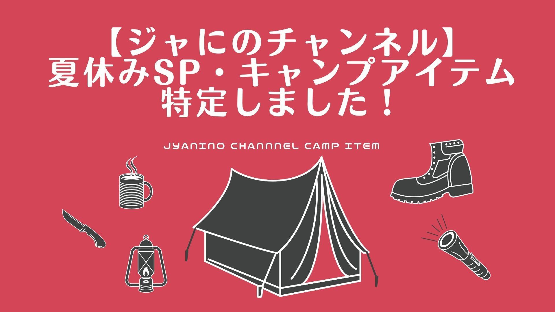 【ジャにのチャンネル】夏休みSP・キャンプアイテム特定しました!