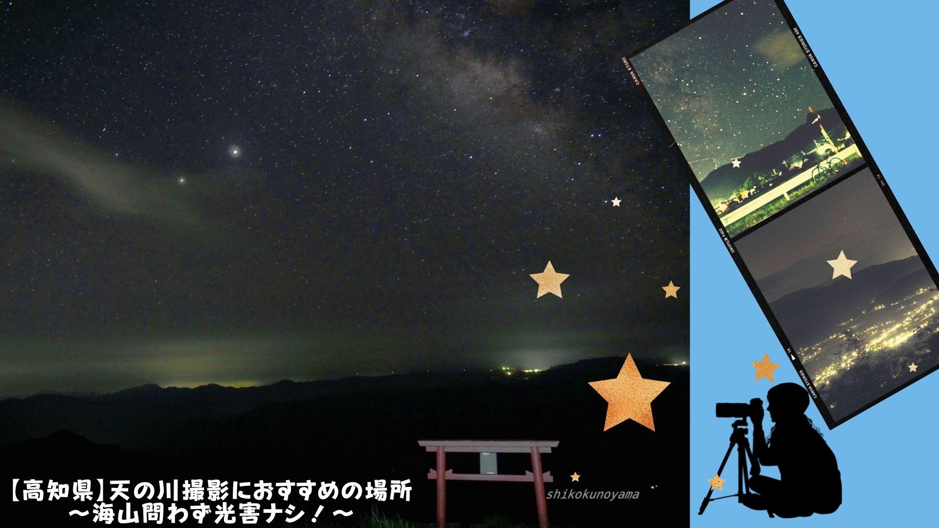 【高知県】天の川撮影におすすめの場所 〜海山問わず光害ナシ!〜