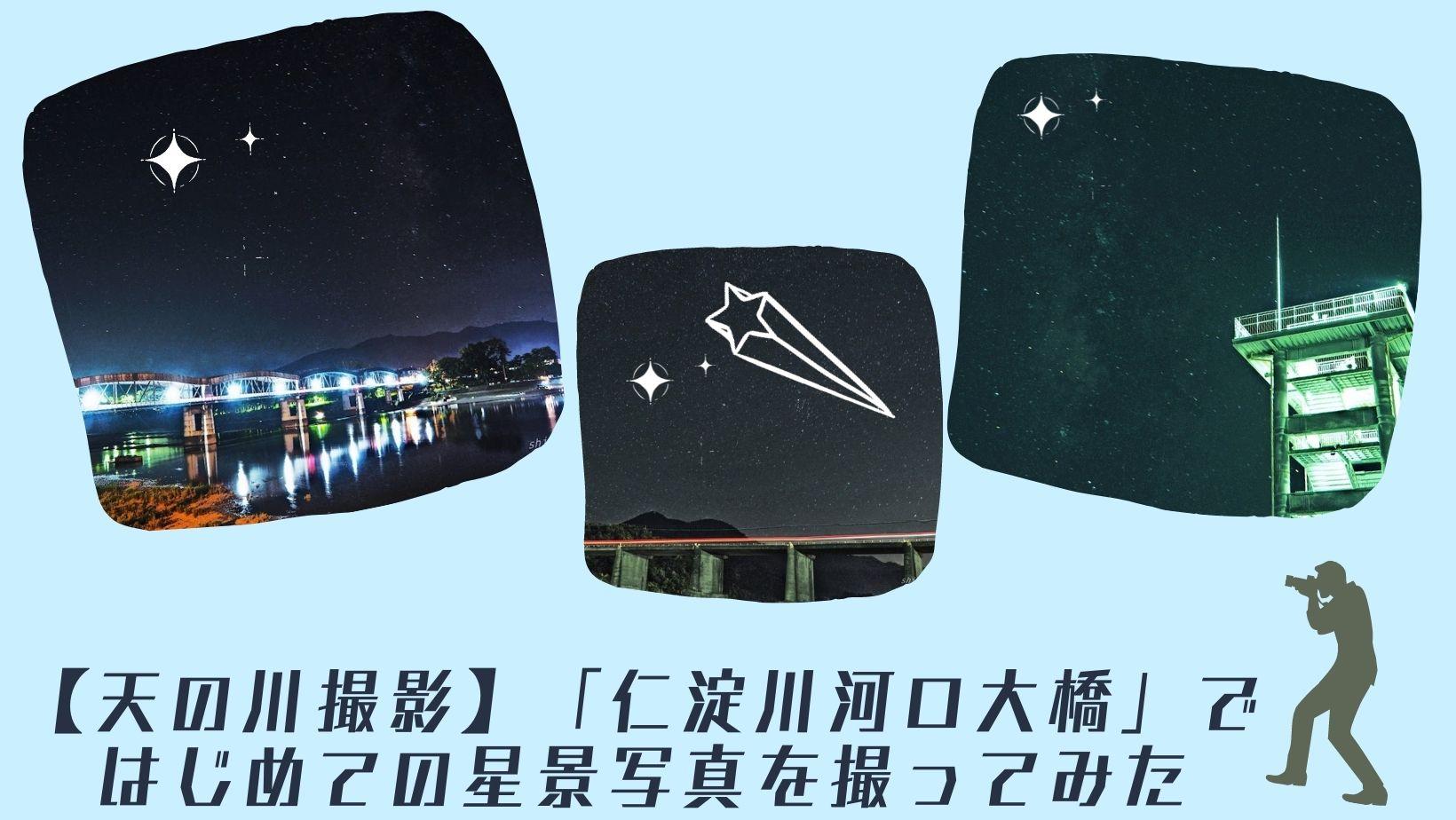 【天の川撮影】「仁淀川河口大橋」ではじめての星景写真を撮ってみた