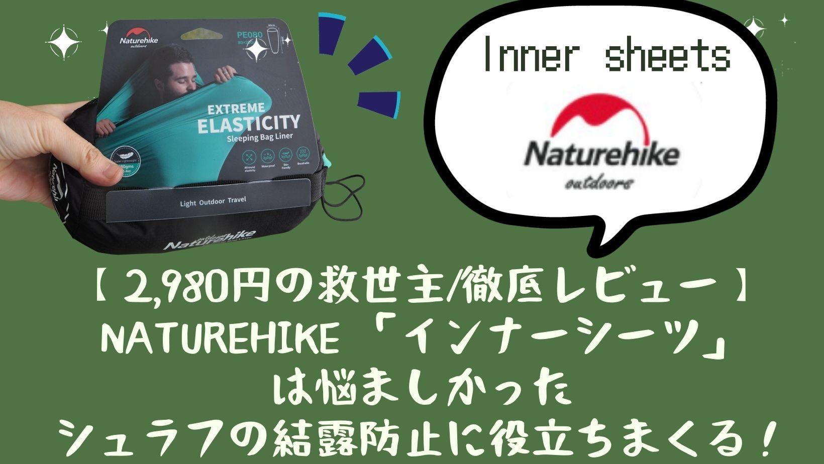 【2,980円の救世主/徹底レビュー】 Naturehike 「インナーシーツ」 は悩ましかった シュラフの結露防止に役立ちまくる!