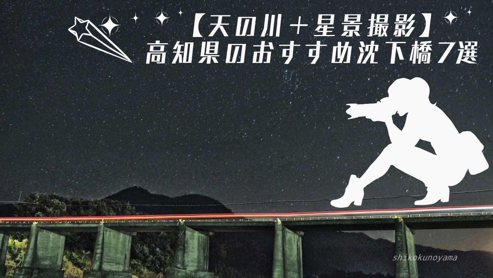 【天の川+星景撮影】 高知県のおすすめ沈下橋7選